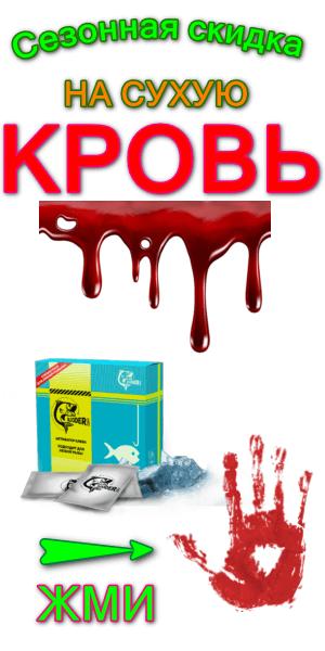 Банер Сухая кровь