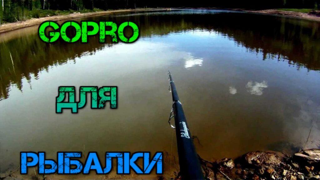 gopro_dlya_rybalki